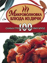 Елена Негодаева Микроволновка. Блюда из дичи