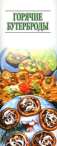 Резько И.В. Горячие бутерброды 7 дней готовим вкусно и просто