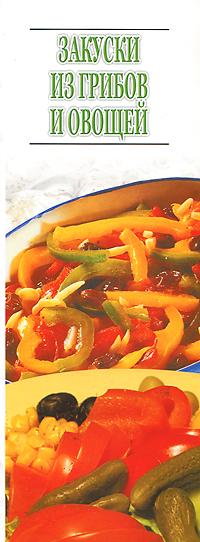 Закуски из грибов и овощей 7 дней готовим вкусно и просто