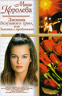 Дневник безумного трио, или Девушки с проблемами надежда волконская вера надежда любовь isbn 978 5 98904 081 0
