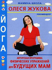 Йога. Авторская программа физических упражнений для будущих мам