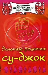 Кановская М. Золотые рецепты су-джок книгу киев су джок терапия