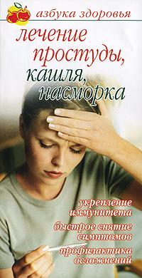 Лечение простуды, кашля, насморка аппарат для лечения насморка