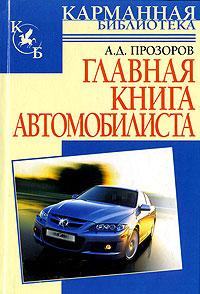 Zakazat.ru: Главная книга автомобилиста. А. Д. Прозоров