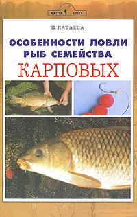 купить И. Катаева Особенности ловли рыб семейства карповых недорого