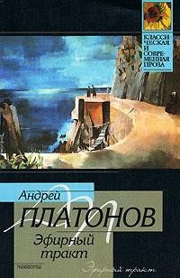 Андрей Платонов Эфирный тракт андрей платонов неизвестный цветок сборник