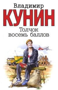 Владимир Кунин Толчок восемь баллов книги эксмо священная история в иллюстрациях гюстава доре перекидной
