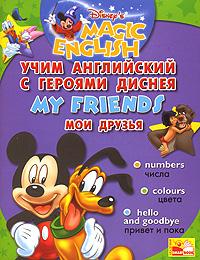 My Friends / Мои друзья. Учим английский с героями Диснея (+ CD)