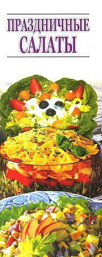 Резько И. В. Праздничные салаты 7 дней готовим вкусно и просто
