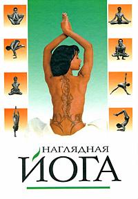 Наглядная йога