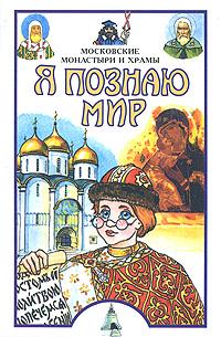 С. В. Истомин Я познаю мир. Московские монастыри и храмы футболка классическая printio я покажу тебе мир