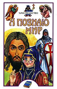 И. Н. Полянская Я познаю мир. Христианство н в цегельная в поисках своего я