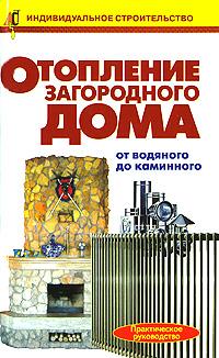 Рыжков Владимир Васильевич Отопление загородного дома калинина и отопление загородного дома