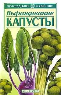 Выращивание капусты бюстгальтеры maidenform бюстгальтер