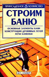 Роман Дудник-Дубиняк Строим баню баню с комнатой и кухней