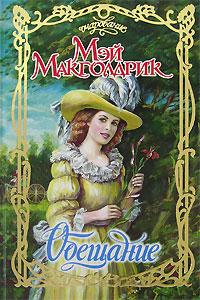 Мэй Макголдрик Обещание внезапная страсть