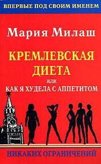 Zakazat.ru: Кремлевская диета, или Как я худела с аппетитом. Никаких ограничений