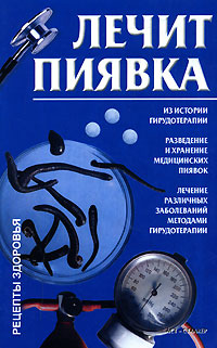 Круковер В. Лечит пиявка пиявки в аптеке днепропетровска
