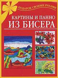 Е. Г. Виноградова Картины и панно из бисера е г виноградова картины и панно из бисера