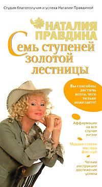 Наталия Правдина Семь ступеней Золотой лестницы правдина н семь ступеней золотой лестницы