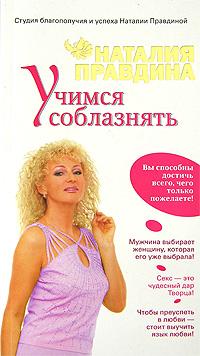 Наталия Правдина Учимся соблазнять живем и учимся в россии