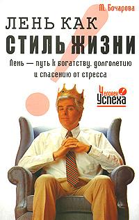 М. Бочарова Лень, как стиль жизни. Лень - путь к богатству, долголетию и спасению от стресса валентин дикуль упражнения для позвоночника для тех кто в пути
