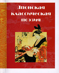 Японская классическая поэзия (миниатюрное издание)