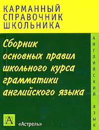 Сборник основных правил школьного курса грамматики английского языка