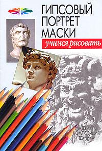 Андрей Конев,Илья Маланов Гипсовый портрет маски