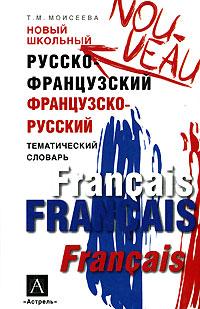 Новый школьный русско-французский, французско-русский тематический словарь