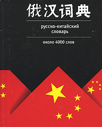 Русско-китайский словарь словарь узбекча