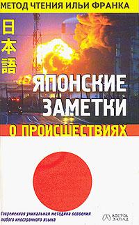 Японские заметки о происшествиях заметки о россии