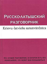 Русско-латышский разговорник / Krievu-latviesu sarunvardnica.