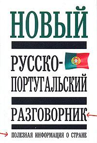 М. А. Родионова Новый русско-португальский разговорник португальский за 30 дней