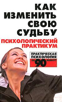 О. В. Соколова Как изменить свою судьбу соколова о в как изменить свою судьбу