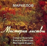 В предлагаемый вниманию слушателей альбом вошли три сочинения композитора Павла Маркелова.Среди произведений Маркелова - 20 колокольных симфоний (1984-2006), включая тетралогию