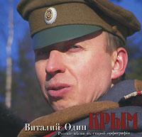 Фото Виталий Один Виталий Один. Крым