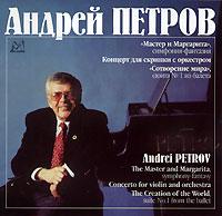 Андрей Петров. Оркестровые сочинения