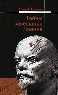 Рудольф Баландин Тайны завещания Ленина рудольф баландин 100 великих богов