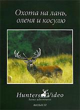Охота на лань, оленя и косулю. Фильм 22