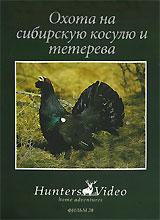 Охота на сибирскую косулю и тетерева. Фильм 28