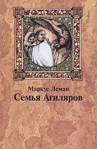 Маркус Леман Семья Агиляров книга раввина настольная