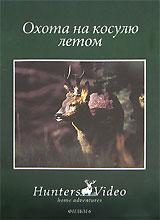 Охота на косулю летом. Фильм 6 русский рукопашный бой психофизическая подготовка спецназа фильм 25