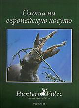 Охота на европейскую косулю.  Фильм 16