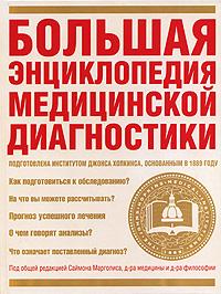 Большая энциклопедия медицинской диагностики. Джон Хопкинс