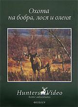 Охота на бобра, лося и оленя. Фильм 9 куплю шкуру канадского черного бобра