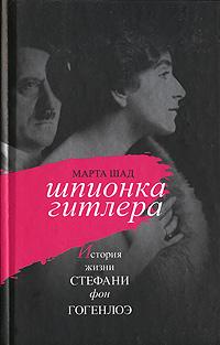 Шпионка Гитлера. История жизни Стефани фон Гогенлоэ