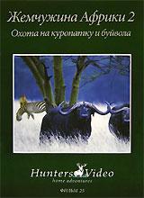 Жемчужина Африки 2: Охота на куропатку и буйвола. Фильм 25