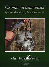 Охота на пернатых (фазан, дикий голубь, куропатка).  Фильм 7