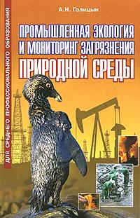 Промышленная экология и мониторинг загрязнения природной среды. А. Н. Голицын